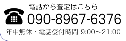 090-8967-6376